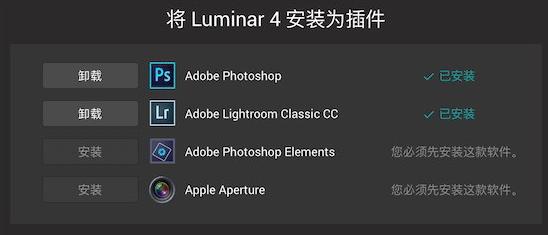 AI人工智能修图插件Luminar 4.3.3.8840 Win+Mac支持Silicon M1【送中文视频教程】
