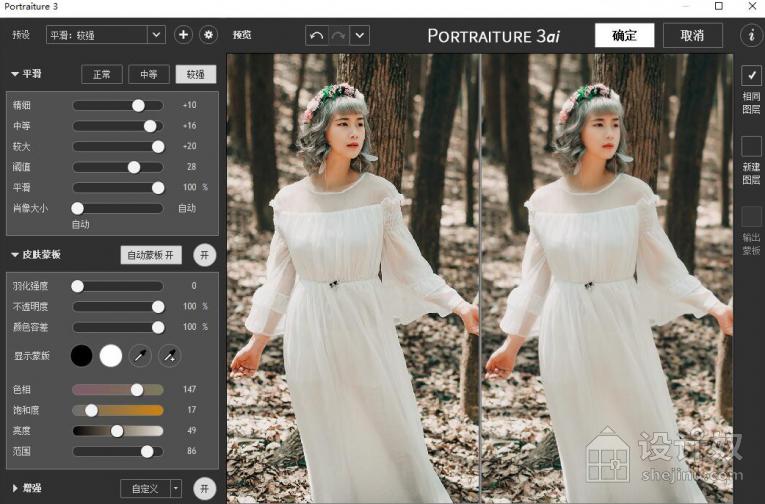 PS+LR磨皮插件Portraiture 3 v3.5.4 汉化版+Portraiture for mac v3.5.4英文版