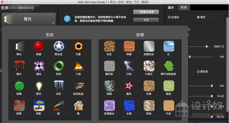 【Mac版】眼睛糖果滤镜PS插件中文版Exposure Software Eye Candy 7.2.3.173 for Mac汉化版-支持2021