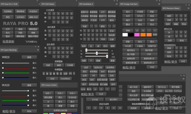 【Win+Mac+视频教程】PS终极亮度蒙版混合扩展Raya Pro5.0汉化中文版(支持2021)
