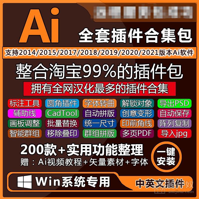 【Win版】AI全套脚本插件合集辅助线CADtools网格渐变工具Astute Graphics
