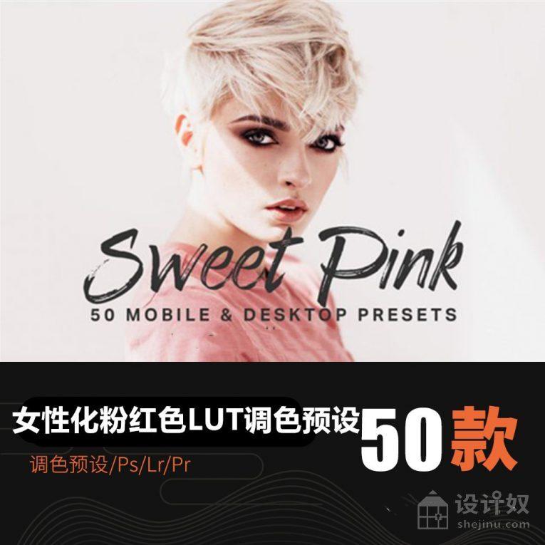 【免费】50款预设女性化粉红调色人像滤镜LR/PS/PR/FCPX达芬奇视频调色LUT