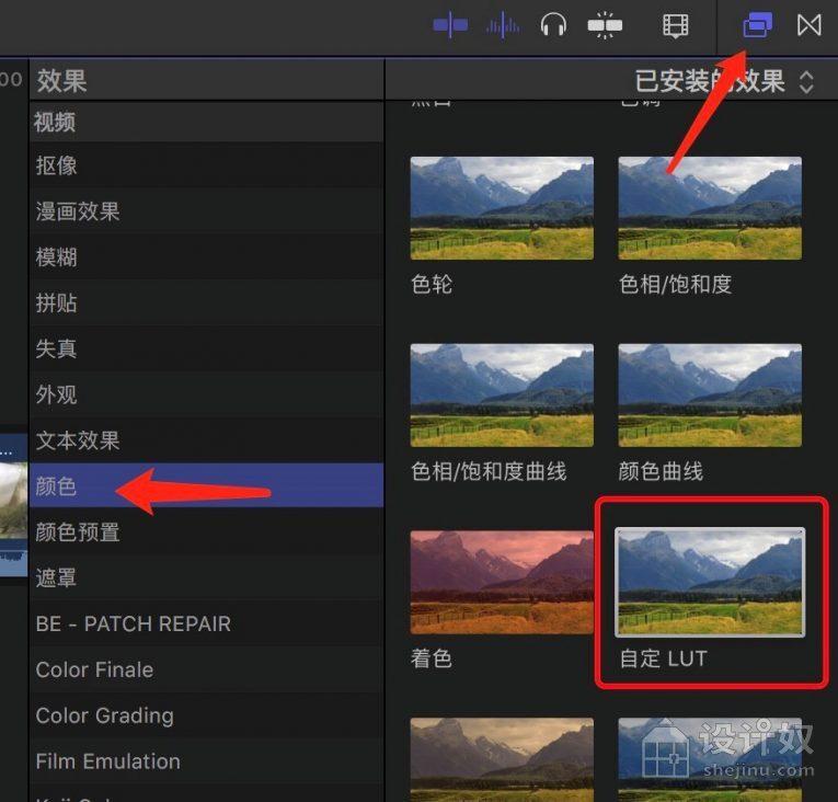 FCPX调用Luts预设步骤