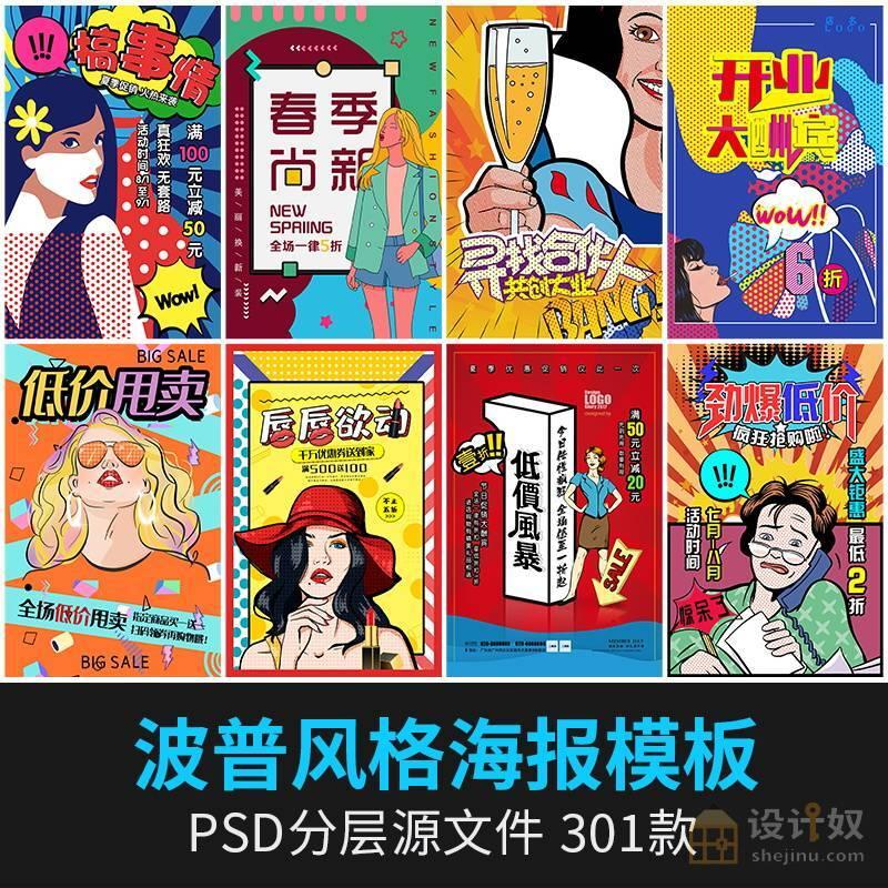 创意波普风格漫画节日促销广告设计宣传活动psd海报PS模板素材