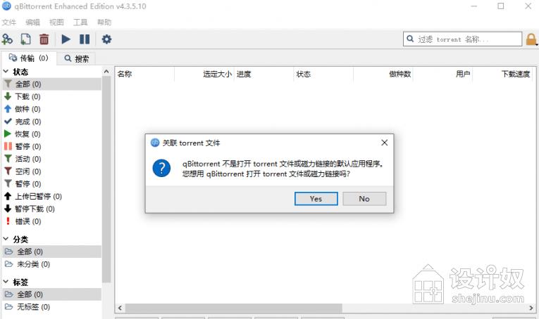 磁力BT下载搜索工具qBittorrent 4.3.5.10 绿色便携增强版