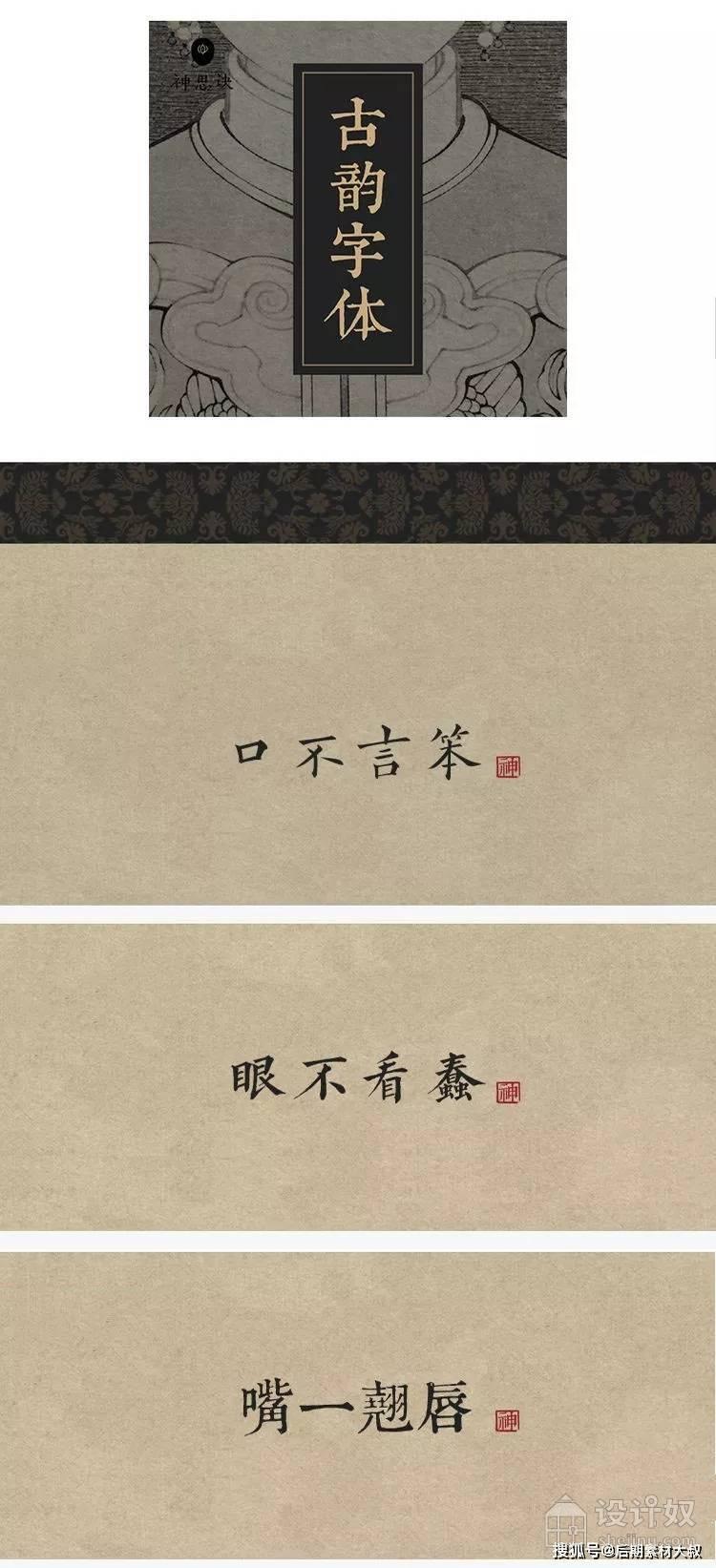 92款古典国潮中国古风古韵书法中文字体打包下载