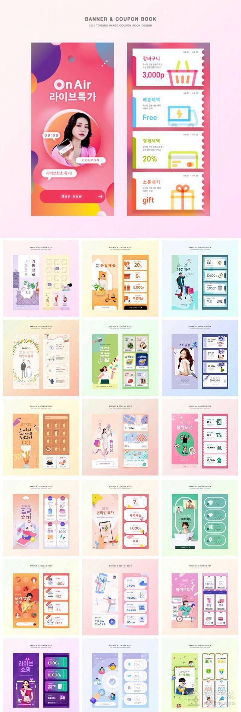 【免费】20款电商APP购物促销活动UI界面【PSD】