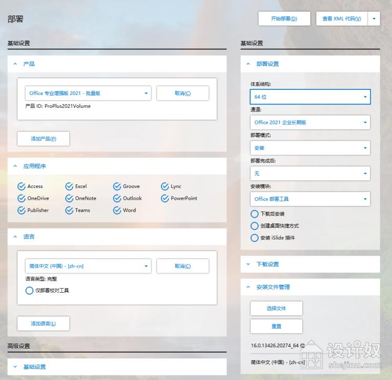 【免费分享】WindowsOffice2021专业增强预览版【离线安装包】