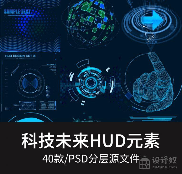40款未来科技科幻HUD界面UI元素 PSD分层设计素材源文件【PSD】