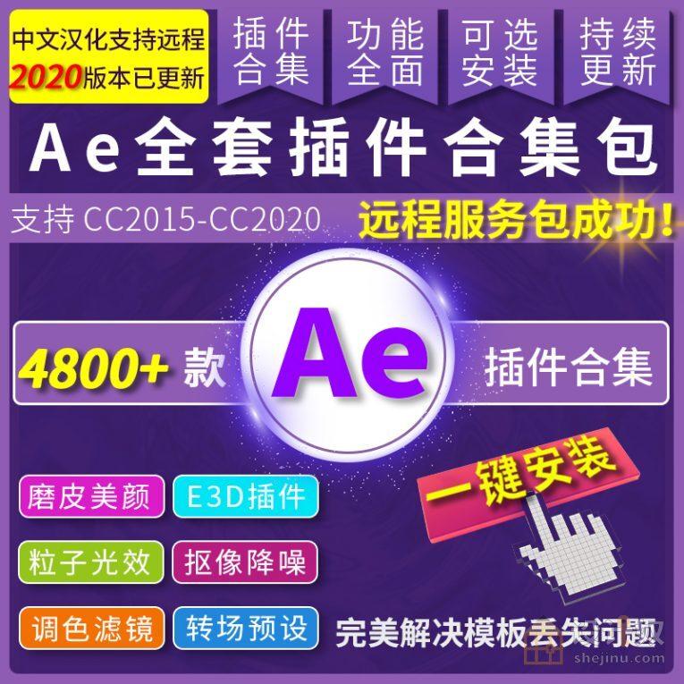AE全套插件中文汉化苹果Mac系统合集E3DPartic光效果粒子一键安装
