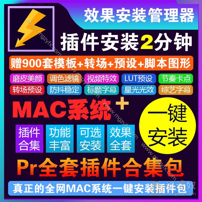 Pr全套插件中文汉化苹果Mac系统合集调色转场字幕预设一键安装包