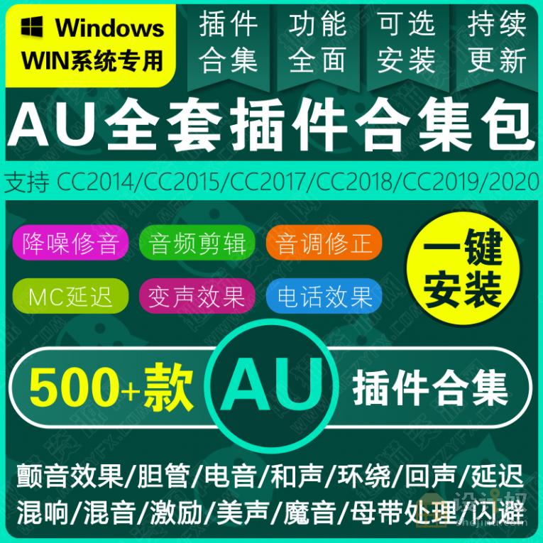 AU插件500套合集一键安装包(WIN/MAC双系统)