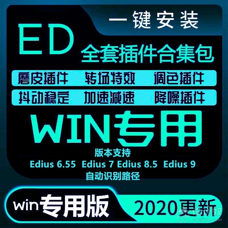 Edius插件合集900+款转场特效调色防抖磨皮滤镜汉化win一键安装包