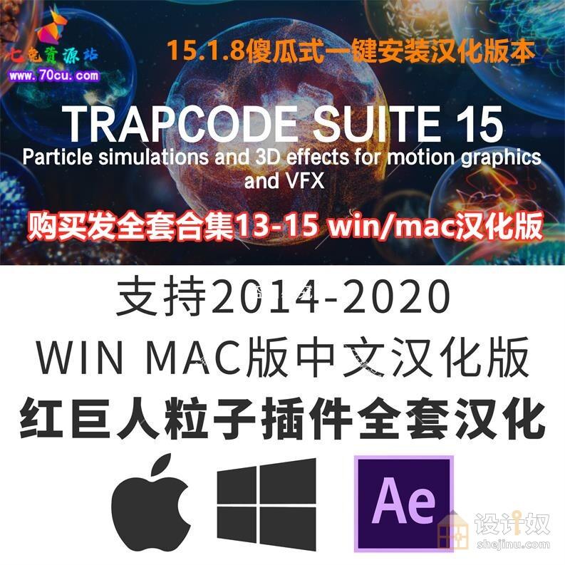 中英汉化版-红巨人粒子套装13-15合集AE插件CC2014-2020Win/Mac