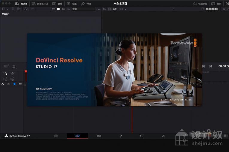 DaVinci Resolve Studio 17 for win (达芬奇17调色软件)v17.2.2中文版