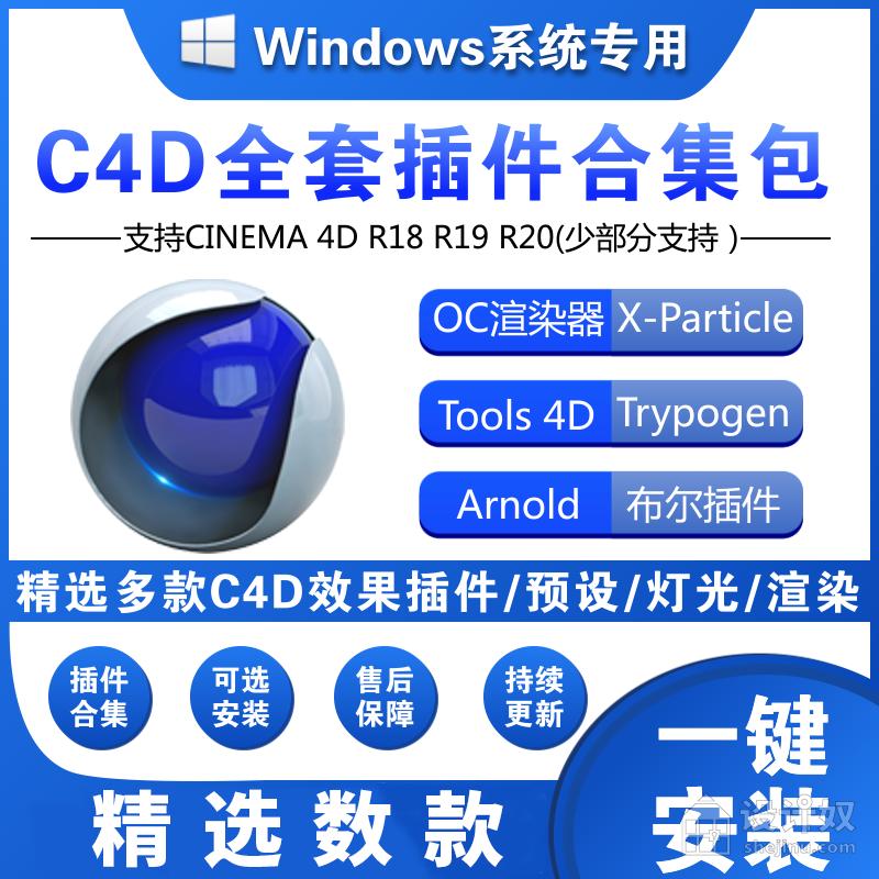 C4D插件全套合集R19R20一键安装建模软件OC渲染器粒子破碎材质包