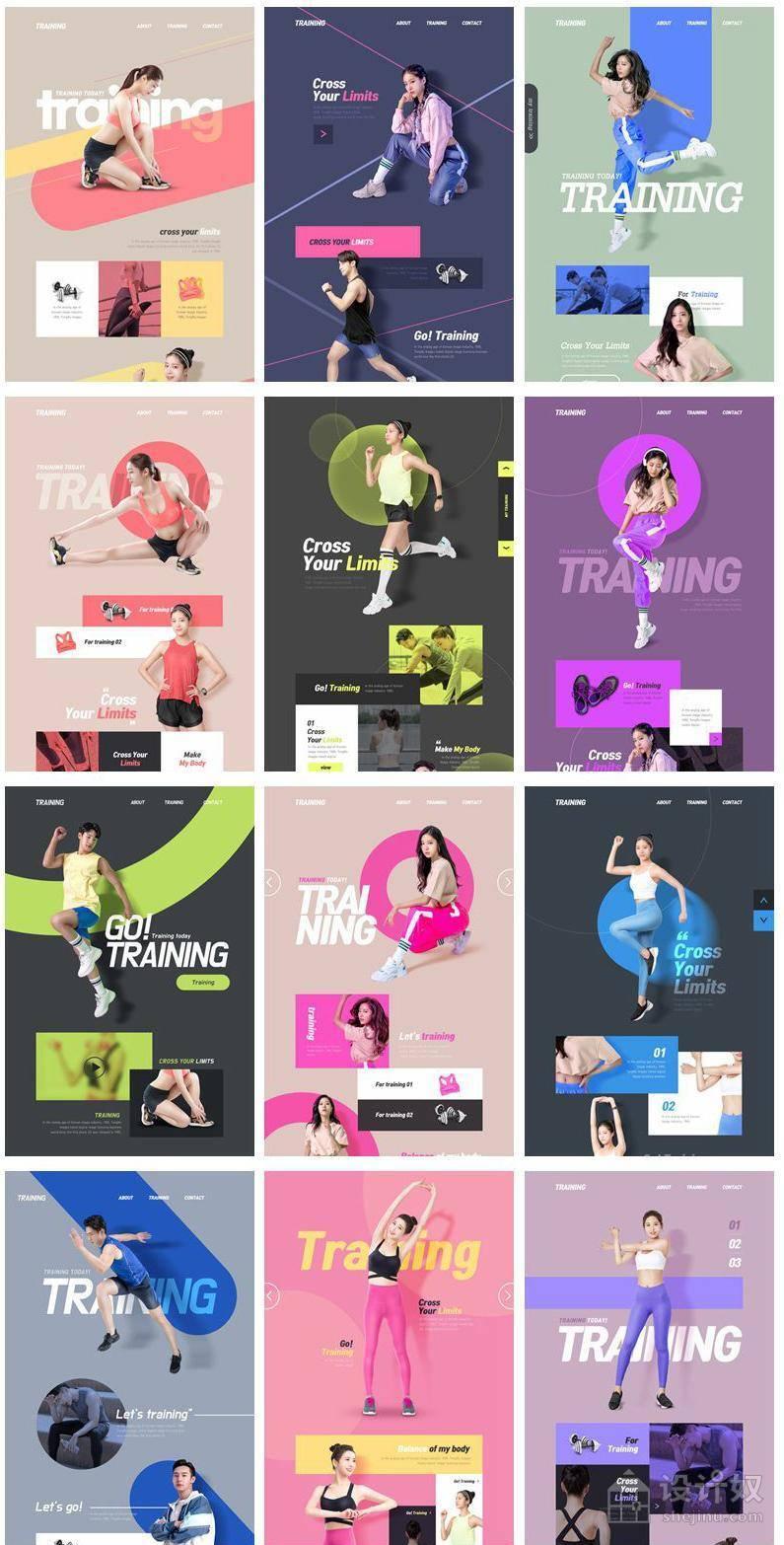 12款运动健身锻炼网页模板PSD格式
