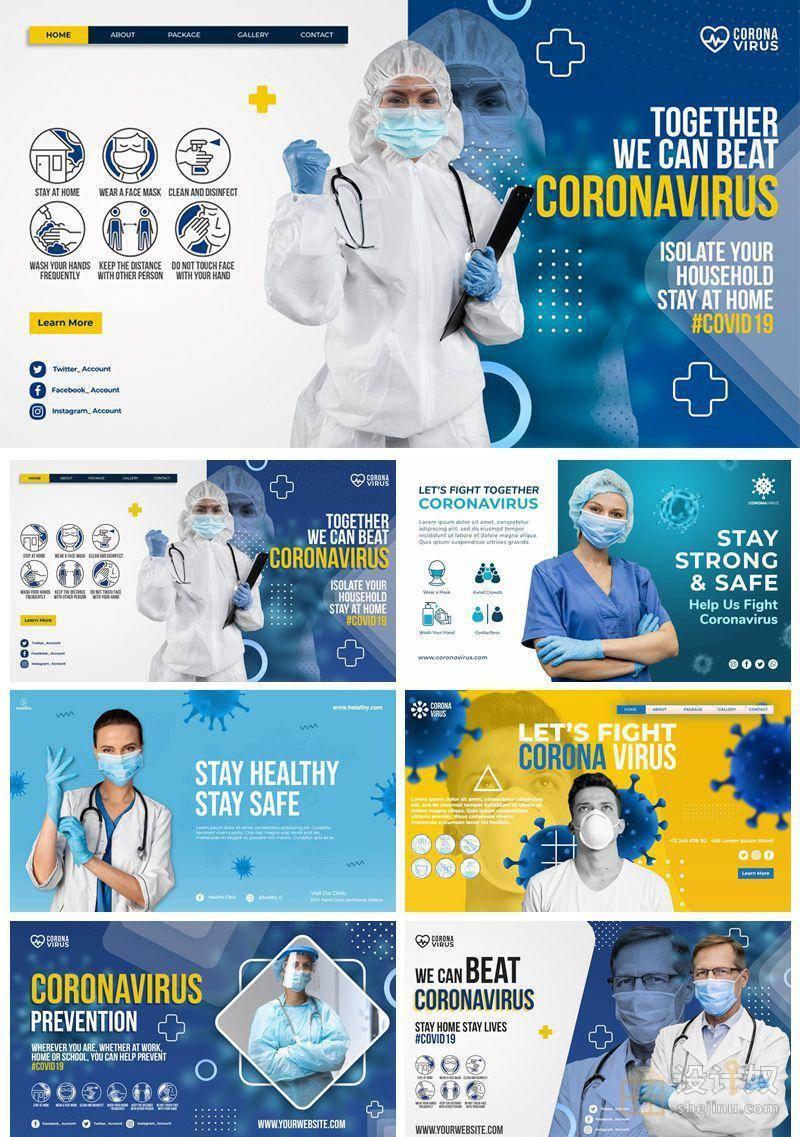 6款医疗生物病毒细菌医生护士医院【PSD】