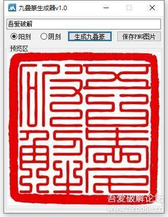 【免费】古体篆体字生成器v1.0