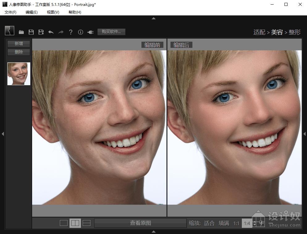 PT Portrait Studio 5.1.1中文版-人物自动磨皮软件/PS磨皮插件