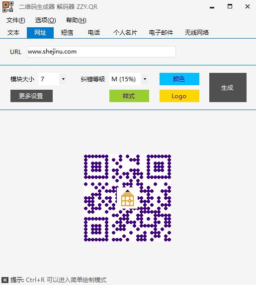 【免费】二维码生成器ZZY.QR_v3.6.20