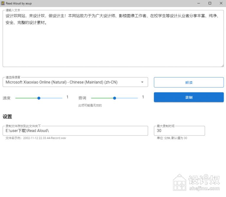 模拟人声的文字转语音在线语音朗读软件普通话男声、普通话女声、台湾话、香港话 【Win】
