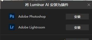 AI人工智能修图插件Luminar AI 1.4.0 (88326) 中文版【Win】
