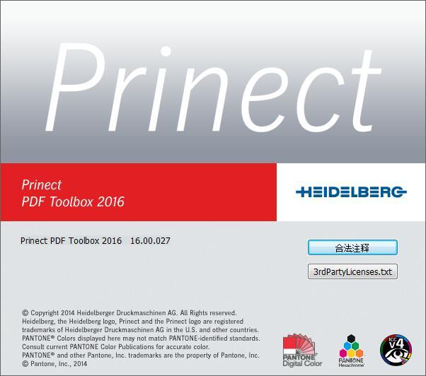【免费】Prinect PDF Toolbox 2016 绿色中文版(支持Acrobat 9.0~DC)