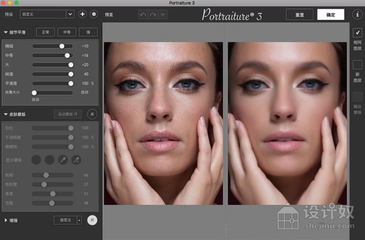 PS美容磨皮插件-Portraiture 3 Ps CC2015-CC2021 Mac 中文版