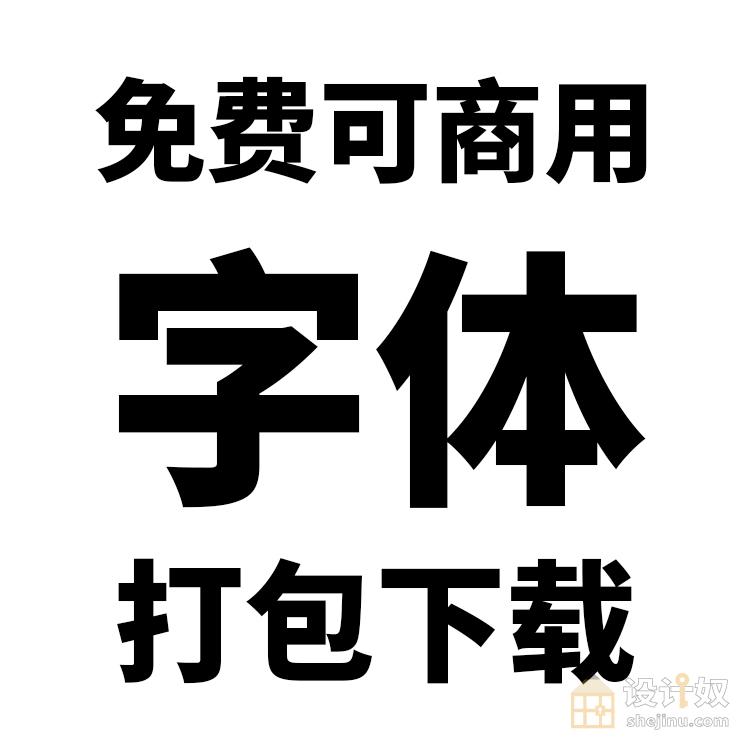 【免费下载】免费可商用中英文字体合集