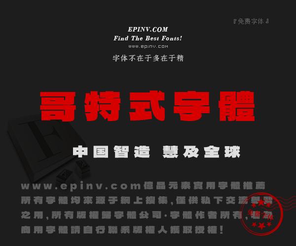 【免费】免费可商用哥特字体-Dela Gothic One