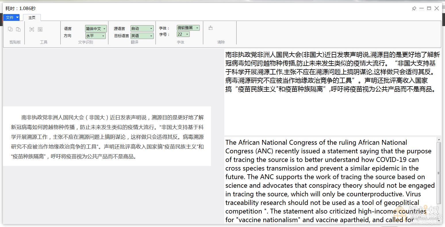 【免费】VeryCapture – 功能全面的免费截图工具【1.7.2】
