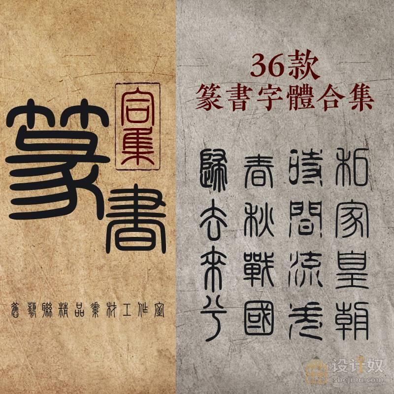 精选36款古代小篆甲骨文字体包+印章素材