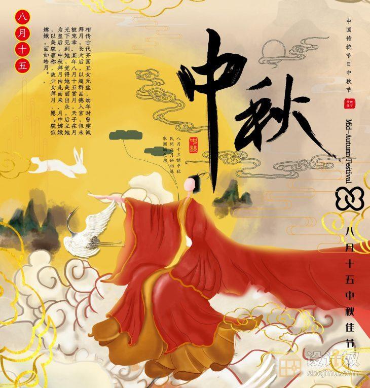 中国风传统文化国潮风二十四节气海报中国传统节日手绘插画【PSD】