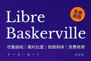 高对比度优雅曲线的英文字体—Libre Baskerville免费下载