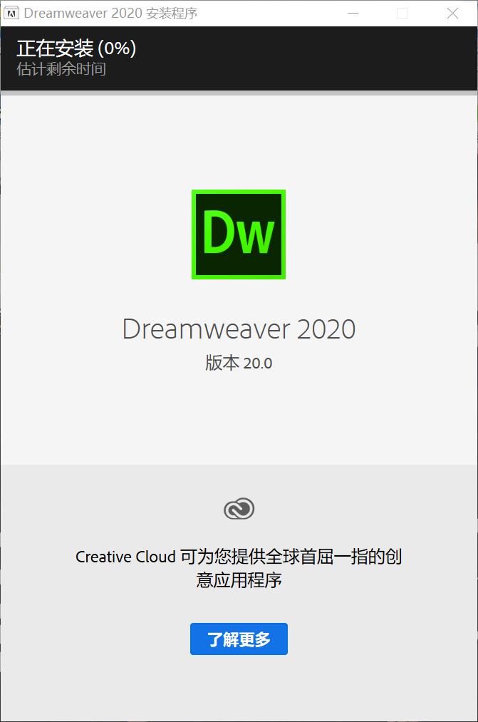 【免费共享】Dreamweaver 2020 下载及安装教程【win】