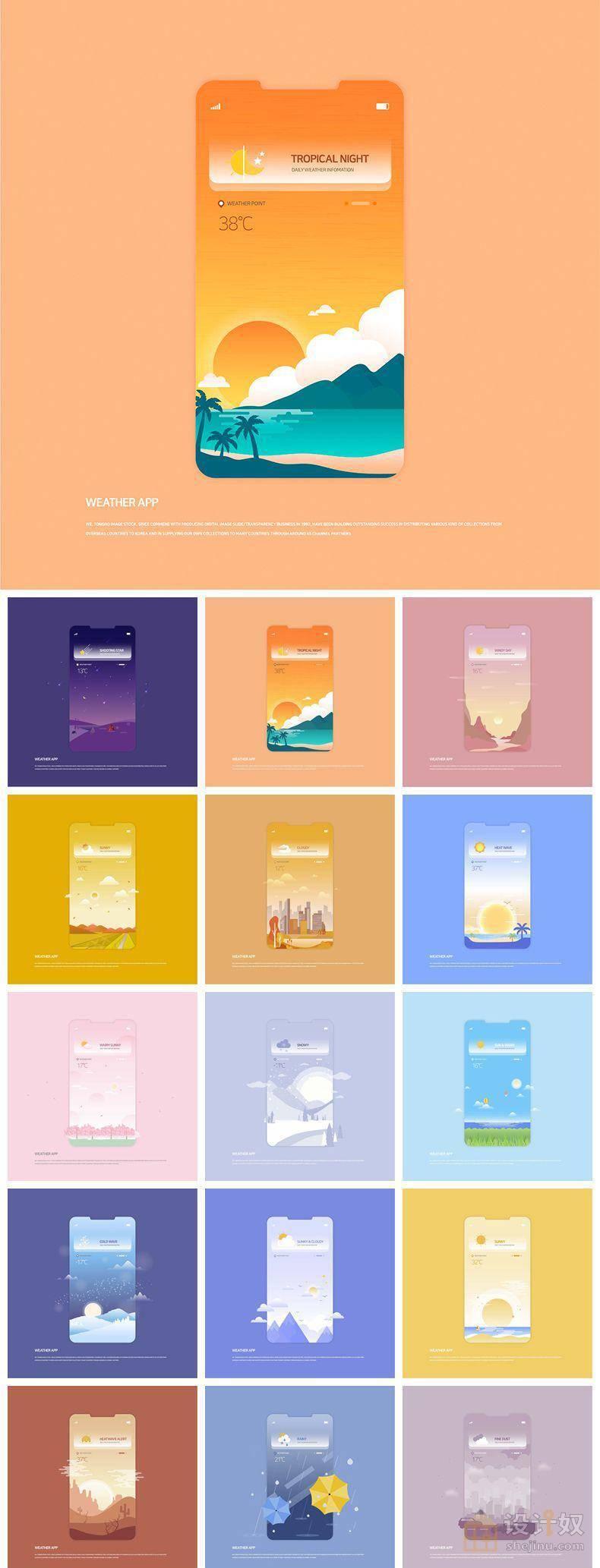 15款手机界面天气节气风景插画插画【AI】