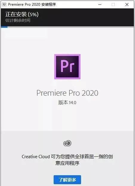 【免费】Premiere Pro 2020 安装包下载及安装教程【WIN】