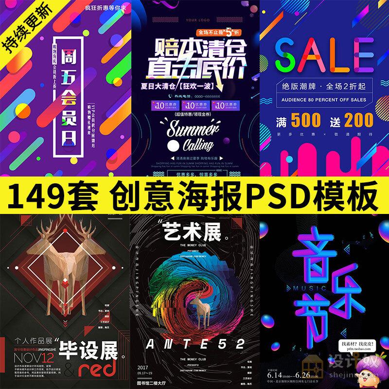 创意几何风促销海报模板商场活动宣传H5单页背景图案PSD分层素材【PSD】