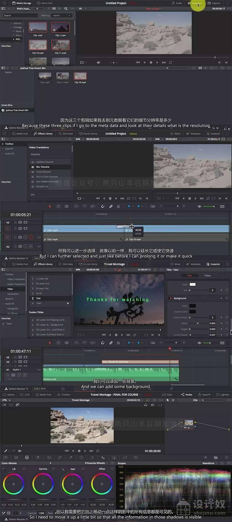 色彩校正和色彩分级视频剪辑课程-达芬奇DaVinci Resolve 16 -中英字幕完整版