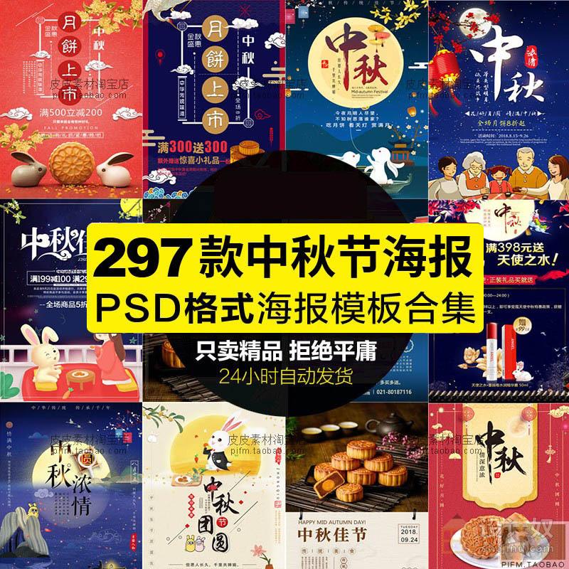 210911中秋节海报模板月饼礼品广告国庆活动电商首页H5背景PSD设计素材【PSD】