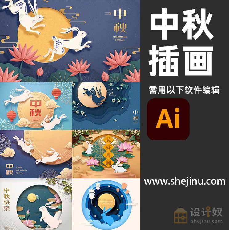 210911中秋节插画海报模版月亮兔子节日元素首页专题背景矢量素材【AI】