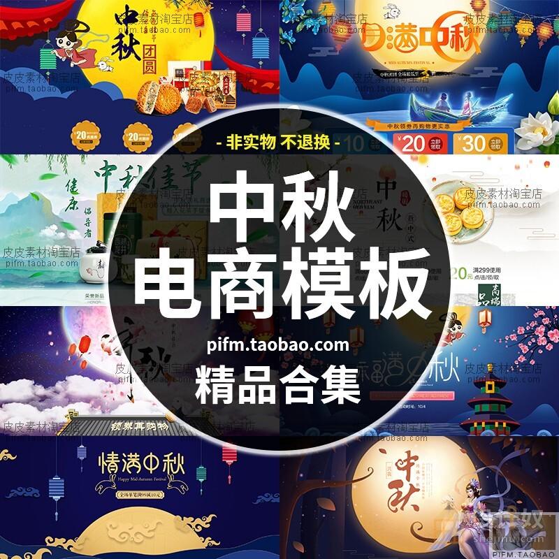 中秋节淘宝店铺首页模板电商专题活动海报装修美工PSD设计素材图