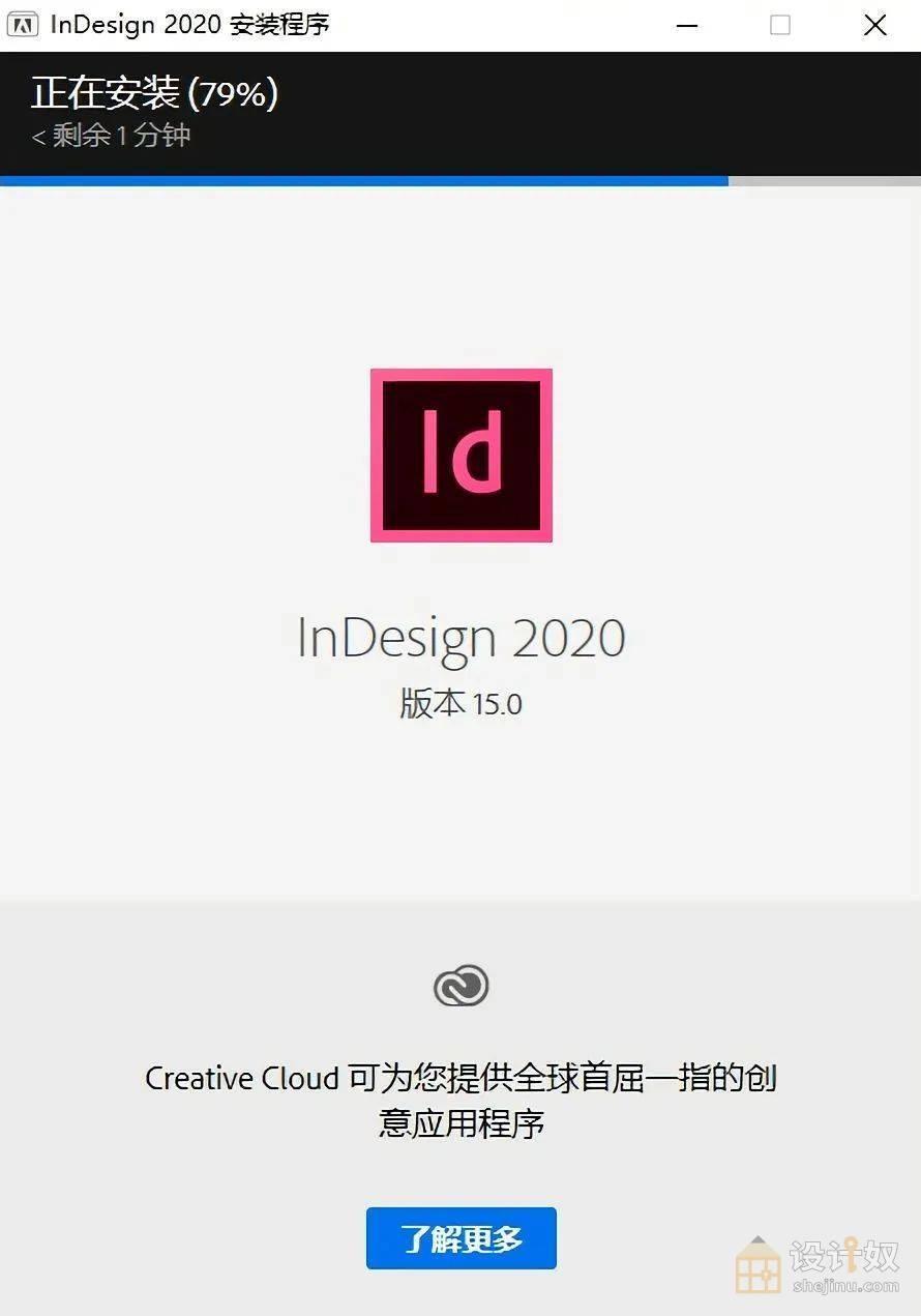 【免费共享】Adobe InDesign 2020 下载及安装教程