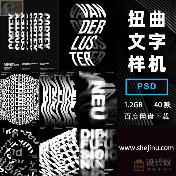 210914扭曲旋转创意文字抽象字体特效海报模板PSD智能图层设计素材【PSD】