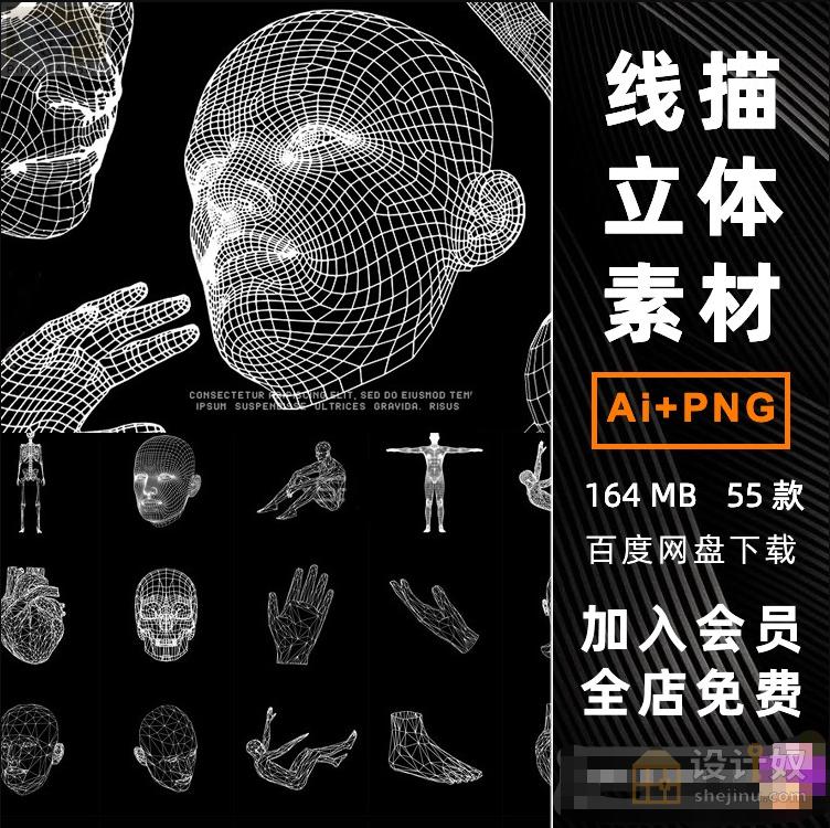 3D人工智能立体线描人体头像手脚210925【AI/PNG/SVG】