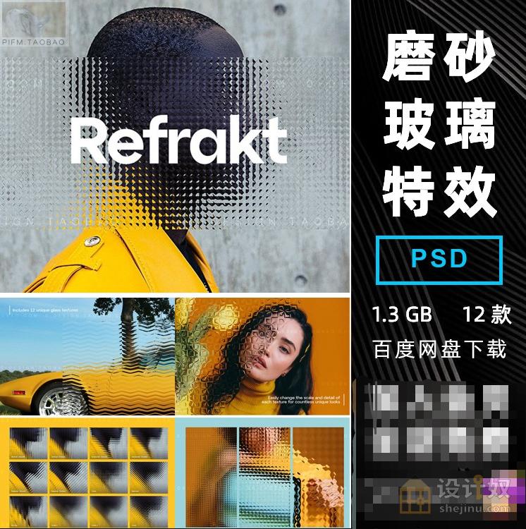 210925潮流艺术半透明磨砂长虹玻璃图片特效Ps滤镜动作样机设计素材