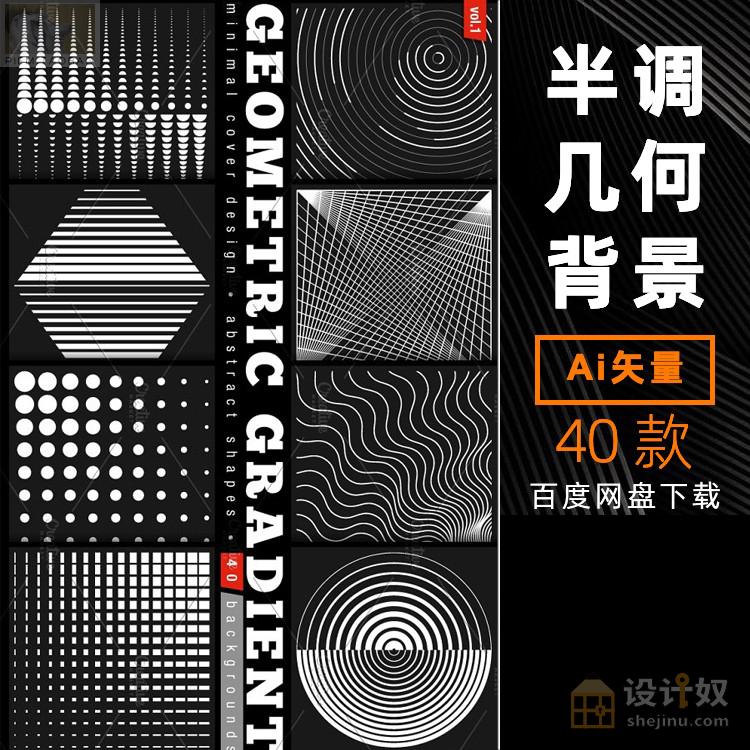 210925半调抽象几何波点图形点未来科技渐变图案背景AI矢量设计素材【AI】