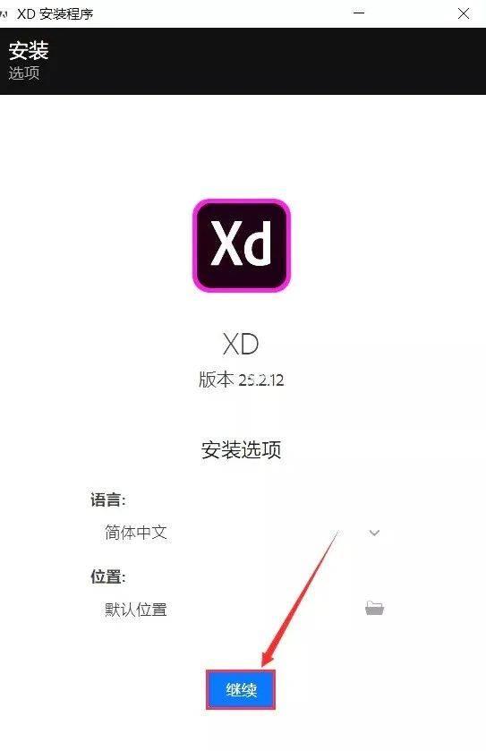【免费共享】Adobe XD v25.2 安装文件及安装教程