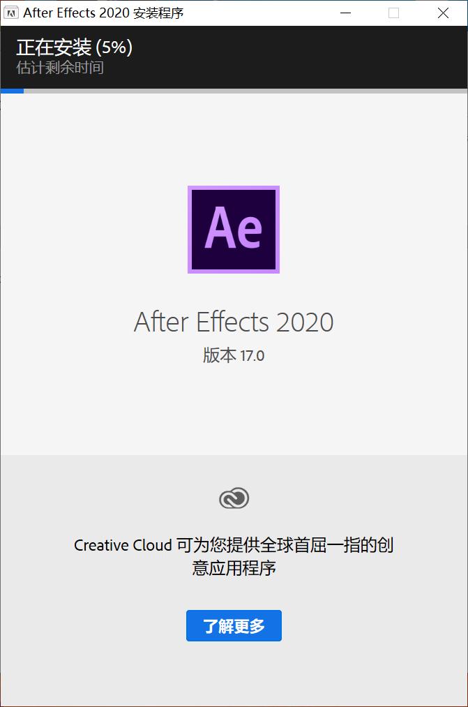 【免费共享】After Effects 2020 安装包下载及安装教程
